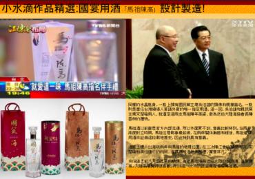 國宴用酒-小水滴設計製造! 「馬祖陳高」「國宴酒」