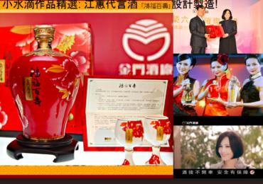 江蕙代言的酒-小水滴設計製造! 「鴻福百壽」