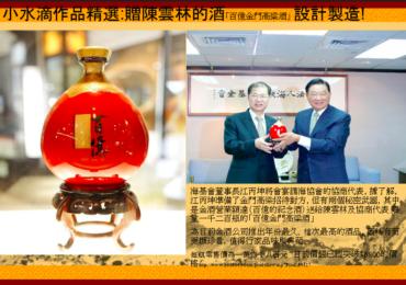 贈陳雲林的酒-小水滴設計製造! 「百億」