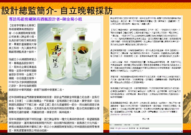 陳金菊設計總監 接受自立晚報採訪