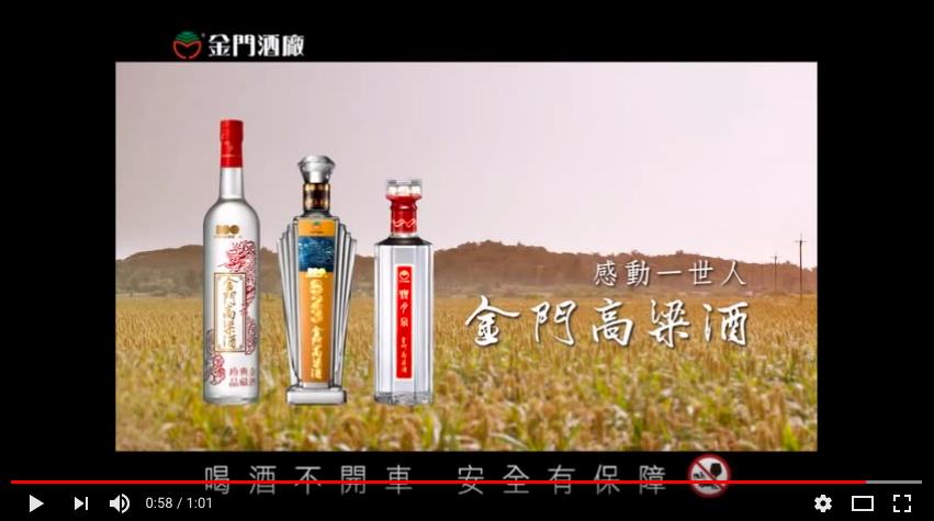 823炮戰金門高粱紀念酒-江蕙篇 60秒