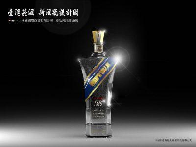 紳士瓶-臺灣煙酒公司