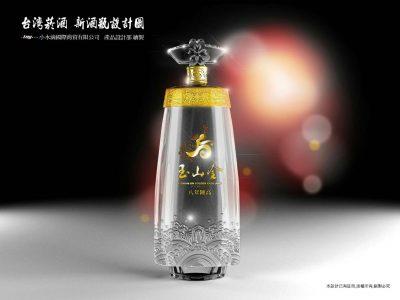 皇與后-后-台灣菸酒公司